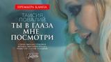 Таисия Повалий - Ты в глаза мне посмотри (Премьера клипа 2018)