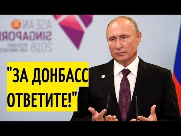 На МИРНОЕ решение НЕ РАССЧИТЫВАЙТЕ! Заявление Путина ШОКИРОВАЛО власть Украины!