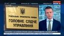 Новости на Россия 24 • Шарий под огнем от обвинения в педофилии до похищения коллеги