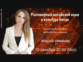 День 2. Марафон по китайскому языку. Надежда Арасланова. 19 декабря.