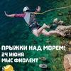 Фиолент | прыжки с верёвкой | 24 июня SkyLine