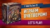 РОМ И КОСТИ: ИГРАЕМ! часть 1 (2) // Let's play Настольная игра
