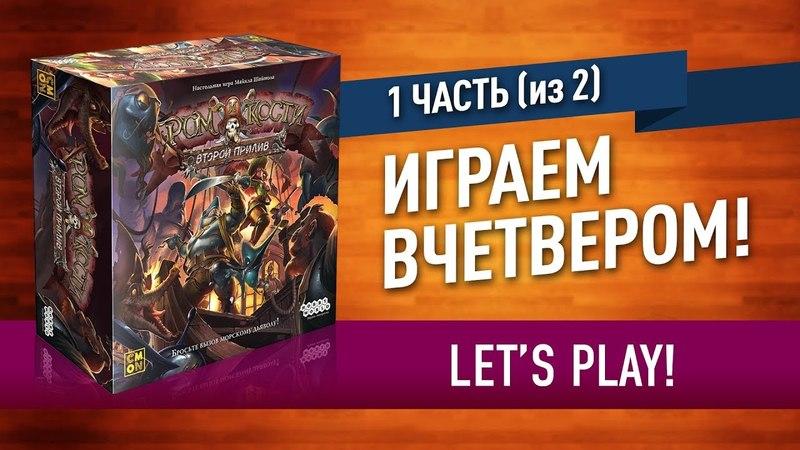РОМ И КОСТИ: ИГРАЕМ! часть 1 (2) Let's play Настольная игра