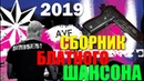 Блатная Сборка! СУПЕР Бомба Шансона 2019 NEW
