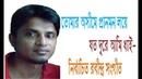 Tomaro ashime prano mono loye I তোমার অসীমে প্রাণ মন লয়ে I Neamot Hossain Palash I Rabindrasangeet