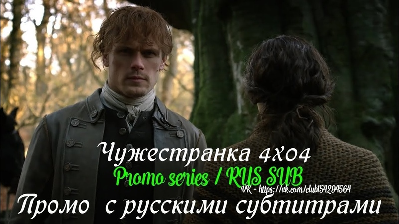 Чужестранка 4 сезон 4 серия - Промо с русскими субтитрами Outlander 4x04 Promo