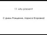 С Днем Рождения, Лариса Егоровна! / 17.04.18 / 11