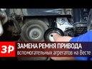 Замена ремня генератора Лада Веста на двигателе ВАЗ-21179