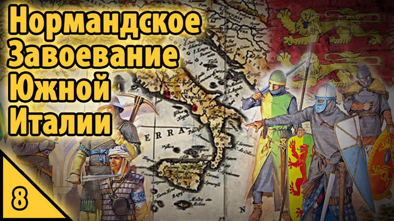 Crusader Kings 2 Нормандское завоевание Южной Италии 8