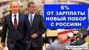Россиян обяжут платить 6% от зарплаты в НПФ Pravda GlazaRezhet