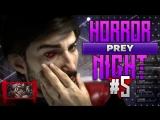 Стрим Prey Прохождение Вся жизнь обман Хоррор найт стрим - Horror night Прей #5