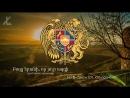 Государственный гимн Армении Մեր Հայրենիք Наше отечество Русский перевод