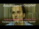 Обращение к Чеченцам от Азербайджанцев