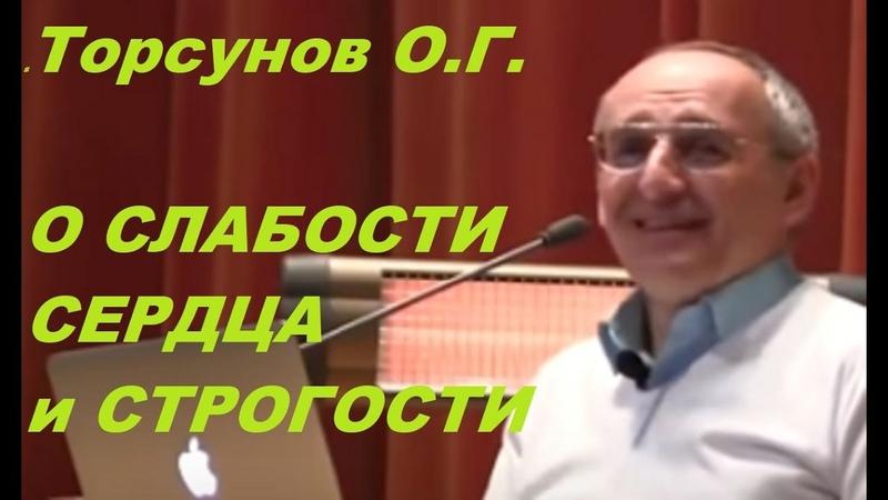 Торсунов О.Г. О СЛАБОСТИ СЕРДЦА и СТРОГОСТИ