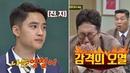 디오 D O 가 선택한 유닛 멤버☞ 김영철 kim young chul 감격의 오열 ㅠ ㅠ 아는 형님 Knowing bros 159 54
