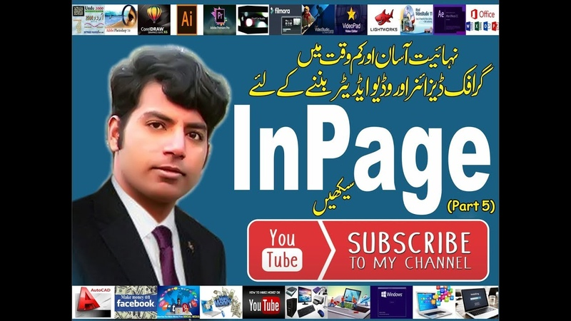 How To use inpage in IMAGE urdu Hindi Part 5