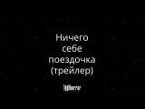 Ничего себе поездочка (2001) трейлер  1001horror