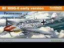 Messerschmitt Bf.109G-6 Gustav ● Распаковка сборной модели ● Eduard 1/48