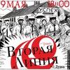 9/05 ВТОРАЯ ЛИНИЯ В УСПЕХЕ