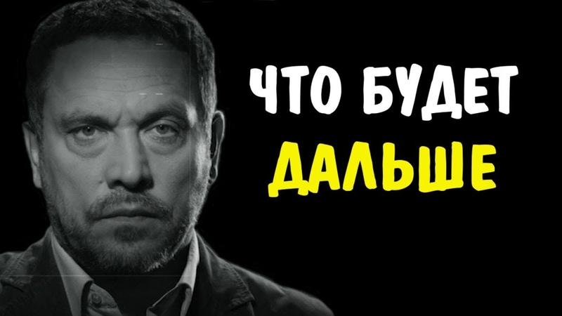 Максим Шевченко Что будет дальше