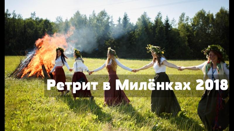 Ретрит в экопоселении Милёнки 2018