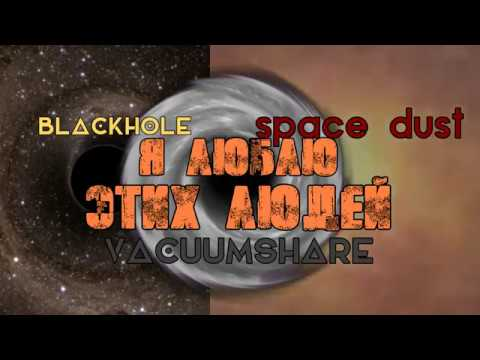 Я♥ этих людей - PUBG MONTAGE [ Blackhole Spacedust 2 ]