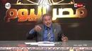 مصر اليوم مع توفيق عكاشة أولي حلقات البرنا
