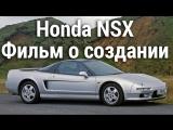 Honda NSX Документальный фильм о создании [BMIRussian]