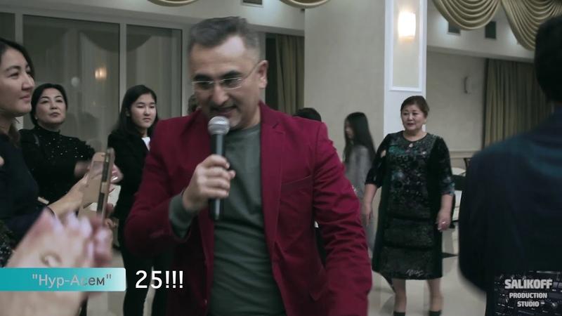 Алибек Саликов на 25 летии фирмы Нур Асем
