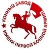 Конезавод им. Первой Конной Армии