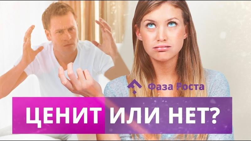 Как понять мужчину: 5 признаков что он тебя ценит. Психология мужчин. Фаза Роста
