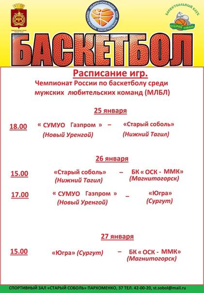 Уточненное расписание тура МЛБЛ в Нижнем Тагиле