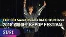 엑소-첸백시 내일만나, 백현 포커스 (EXO-CBX Sweet Dreams! BAEK HYUN focus, 2018 영동대로 K-POP FESTIVAL)