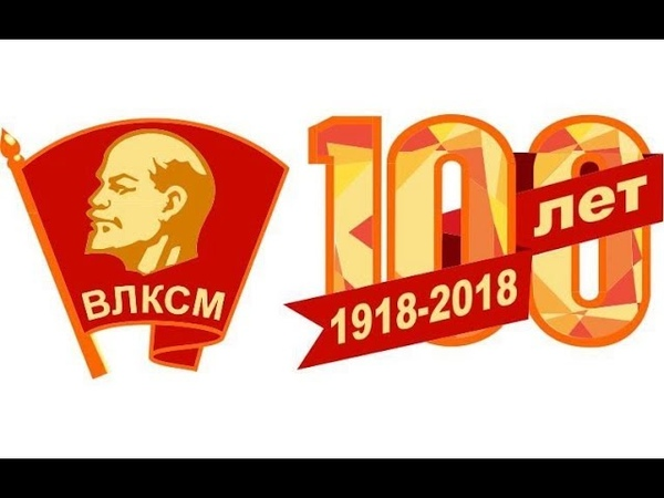 Ленинский Комсомол 100 лет непрерывной истории