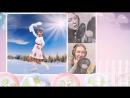Наталия Иванова Золушка Хоть поверьте хоть проверьте