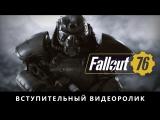 Fallout 76 — официальный вступительный ролик