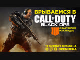 Ракуем в Call of Duty: Black Ops 4 с Дядей Вахой