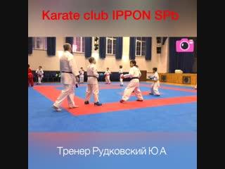 Рудковский Ю.А. тренер Карате клуба IPPON SPб