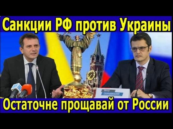 Устенко. Украине прилетело Остаточне прощавай от России. Санкции, это путь в никуда. Скаршевский.
