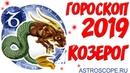 Гороскоп на 2019 год Козерог гороскоп для знака Зодиака Козерог на 2019 год