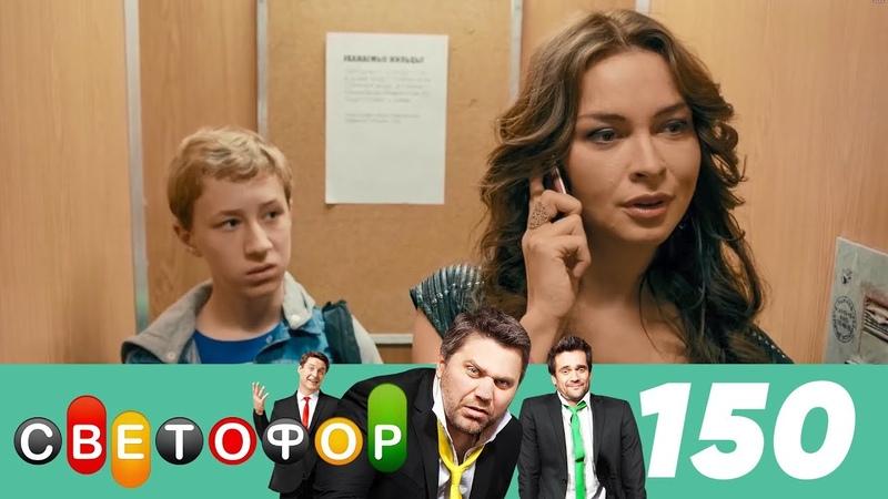 Светофор 8 сезон 10 серия (150 серия)