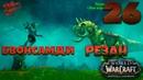 World of Warcraft: Battle for Azeroth ► 28 Спасение Растахана WoW BfA Орда