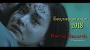 ❤ Зеботарин Клип ва Суруди Эронӣ 2018 🎼Javid Kaya Mano Bubakhsh azizam 2018❤