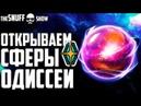 Одиссея Лига Легенд ● Открываем Сферы Одиссеи ● League of legends LoL