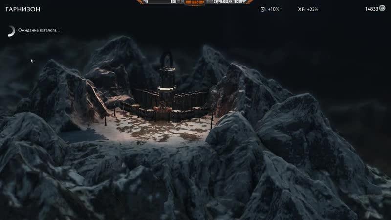 [МИР ММО ИГР] Орк победитель арены, Балрог и Светлый Властелин - Средиземье: Тени войны. Прохождение Shadow of War