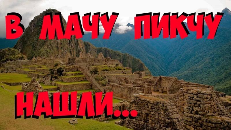 Тайна Камбоджи и индейцев Майя раскрыта. Кто строил Мачу Пикчу и Ангкор Ват