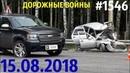 Новый видеообзор от канала «Дорожные войны!» за 15.08.2018. Видео № 1546.