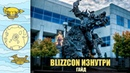 Что делать на Blizzcon Экскурсия в офис Blizzard Мечта фаната