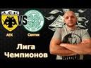 АЕК - Селтик / Лига Чемпионов / прогноз и ставки / футбол