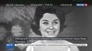 Новости на Россия 24 • Певица Тамара Миансарова скончалась на 87-м году жизни